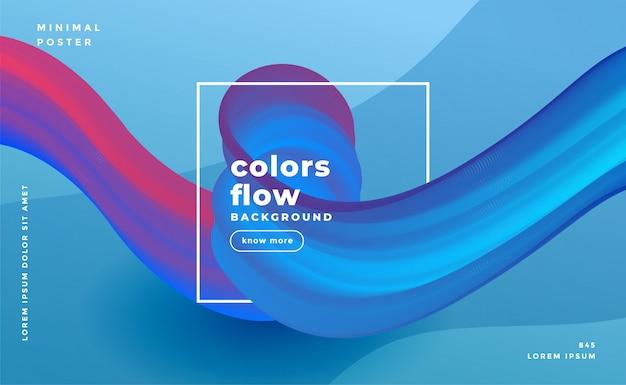 抽象的な色の流れの波構成の背景