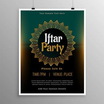イスラム教徒のイフタール党お祝い招待状のテンプレート