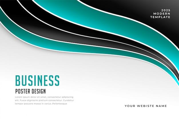 スタイリッシュな波状ビジネスプレゼンテーションテンプレートデザイン