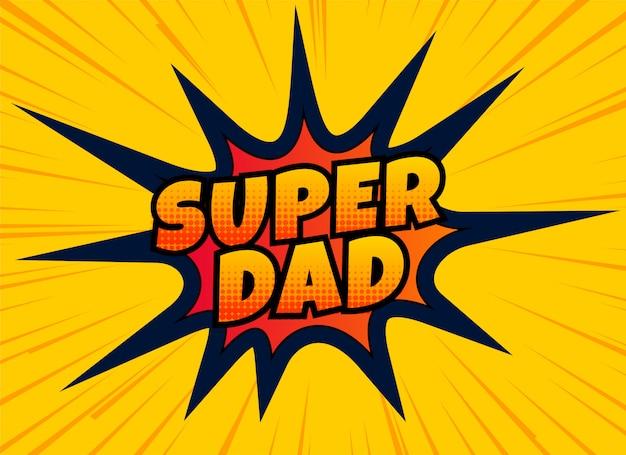 幸せな父親の日のためのスーパーお父さんデザイン
