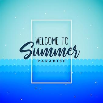 青い夏の楽園の背景ポスター