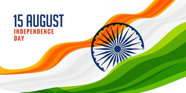 波状の旗とインドの独立記念日