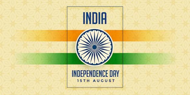 インドの幸せな独立記念日のお祝い