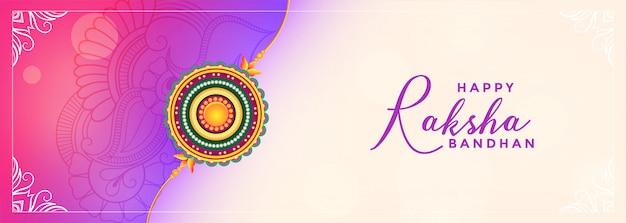 幸せなラクシャバンダンインド祭りバナーデザイン
