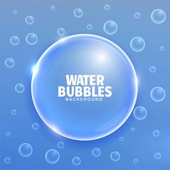エレガントな青い光沢のある泡の背景