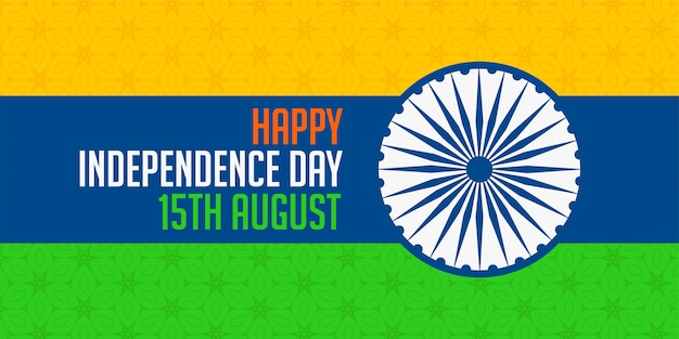 インドバナーの国民のインドの幸せな独立記念日