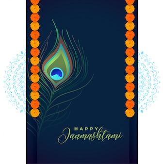 シュリー・クリシュナ・ジャンマシュタミ祭のための孔雀の羽