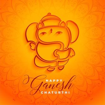 ヒンドゥー教の主ガネーシャハッピーガネーシャフェスティバルグリーティング