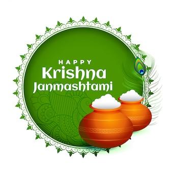 ジャンマシュタミのお祝いの背景のインドのヒンドゥー教の祭り