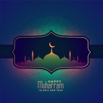 ハッピームハーラムイスラム祭りの美しい挨拶
