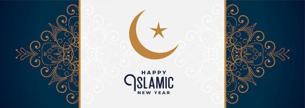 装飾的なパターンを持つ幸せなイスラム新年バナー