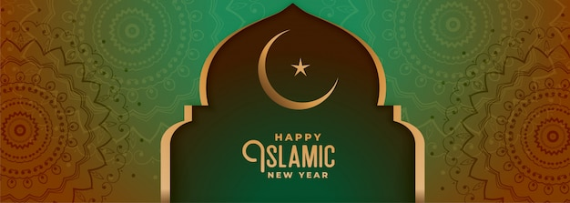 幸せなイスラム新年アラビアスタイルの装飾的なバナー
