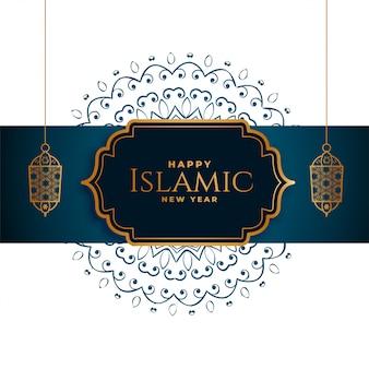 幸せなイスラム新年イスラム教徒の祭りの背景