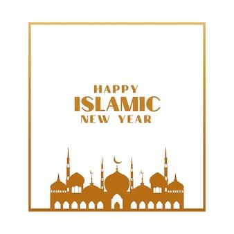 幸せなイスラムの新年祭挨拶背景