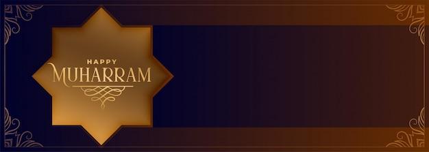 Исламский счастливый баннер мухаррам с пространством для текста