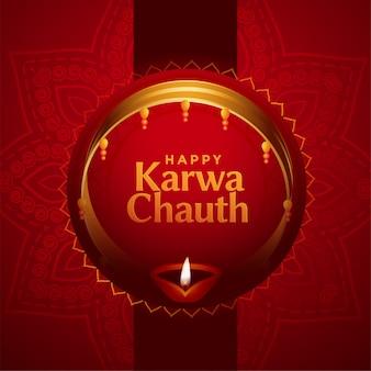 民族のインドカルワチャウト祭カード