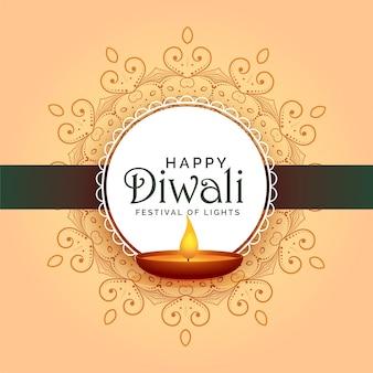 伝統的なインドのハッピーディワリ祭カード