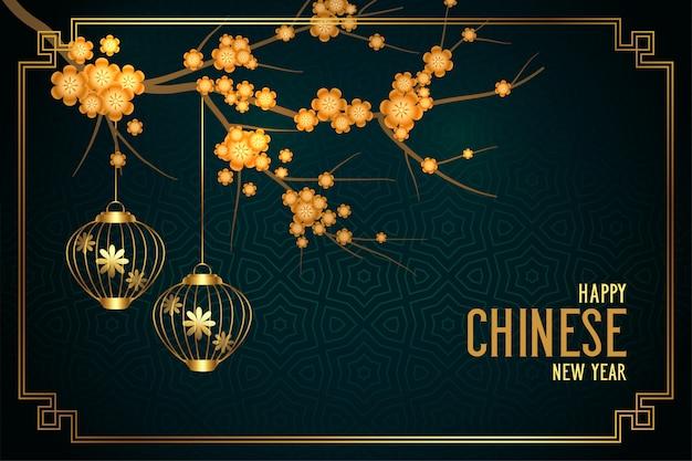 ランタンとスタイリッシュな中国の新年の花の背景
