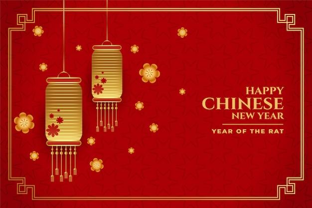 中国の旧正月の赤い装飾的な要素のバナー