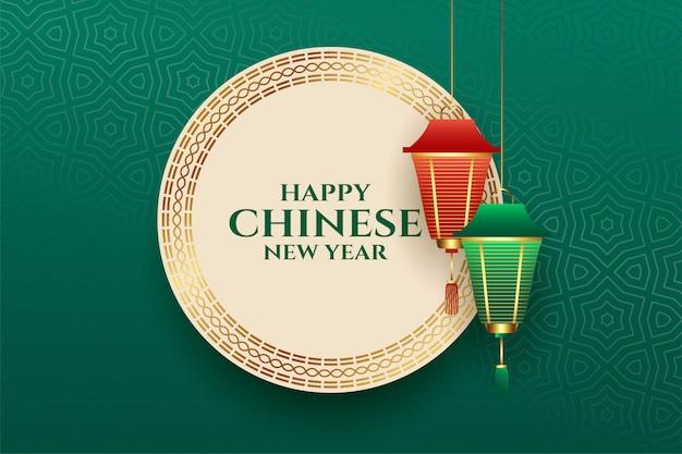 幸せな中国の旧正月のランタンの装飾背景