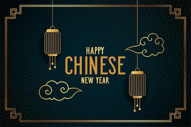 雲とランタンと幸せな中国の新年のグリーティングカード