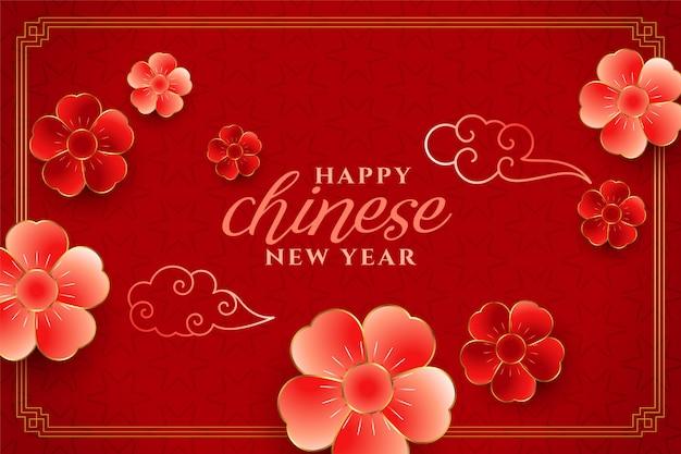 幸せな中国の新年の花のコンセプトグリーティングカードデザイン