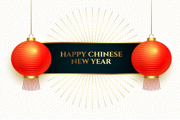 幸せな中国の新年のグリーティングカードの祭りランプ