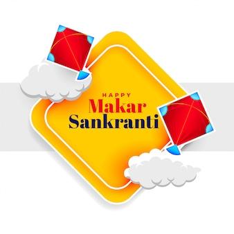 Счастливый макар санкранти фестиваль открытка с кайт и облака
