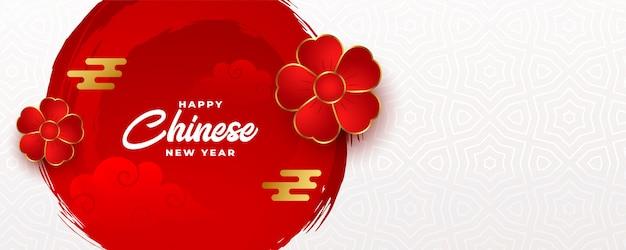 Счастливый китайский новый год панорамный баннер