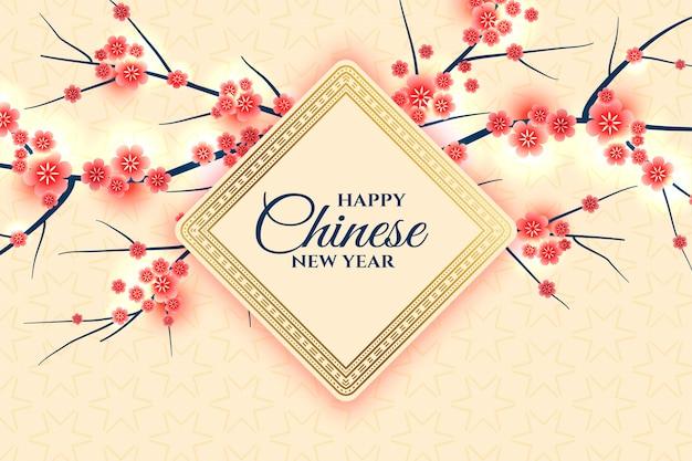 桜の木の枝の美しい中国の新年の挨拶