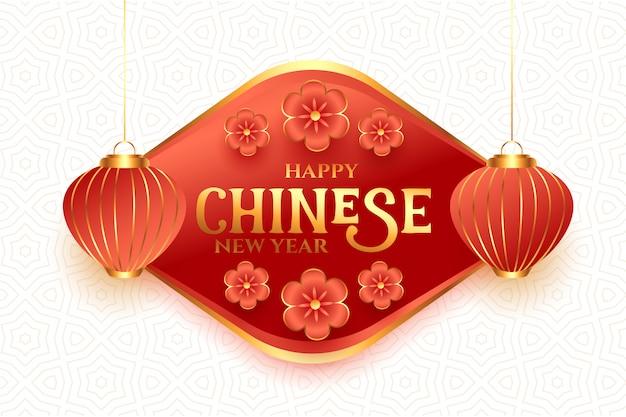 幸せな中国の新年の伝統的なグリーティングカードデザイン