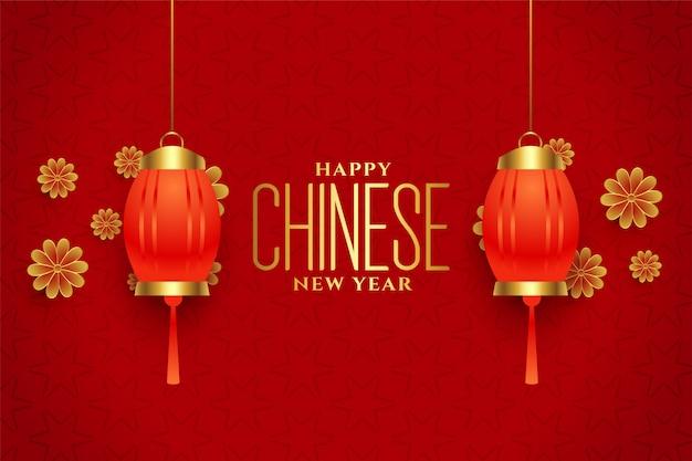 幸せな中国の新年の赤い装飾