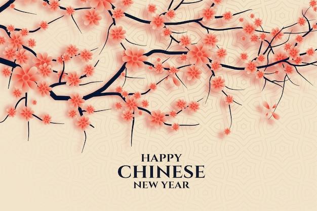 Счастливый китайский новый год с веткой сакуры