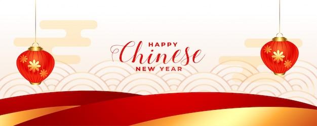 幸せな中国の新年の長いカードデザイン
