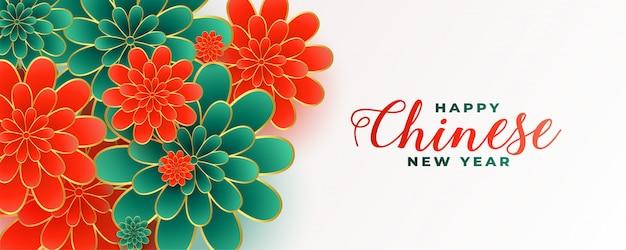 幸せな中国の新年の花カードデザイン