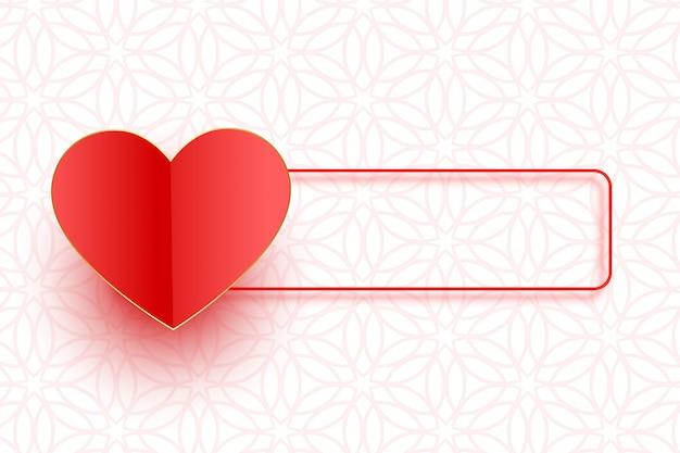 バレンタインデーのテキストスペースと紙の赤いハート