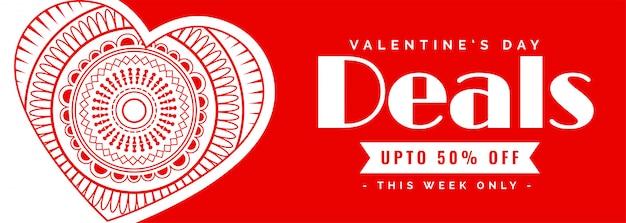 バレンタインデーのお得な情報と装飾的なバナーを提供