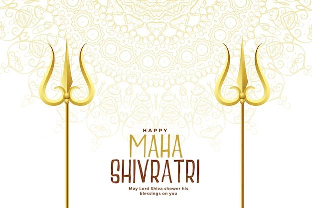 幸せなマハシヴラトリ祭背景の黄金のトリシュル武器