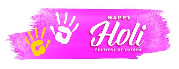 抽象的な幸せなホーリーピンク水彩背景