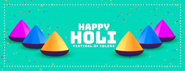 インドの幸せなホーリー祭のバナーを希望