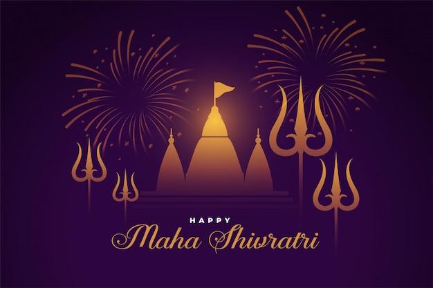 ヒンドゥー教の伝統的な幸せなマハシヴラティ祭の背景