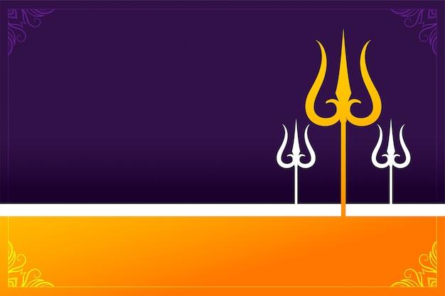 Господь шива тришул фон для фестиваля шивратри