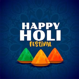 色の抽象的な背景の幸せなホーリー祭
