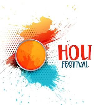 色背景の抽象的な幸せなホーリー祭