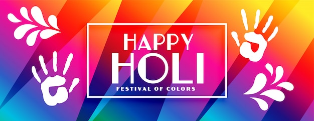 幸せなホーリー祭のカラフルな抽象的なバナー