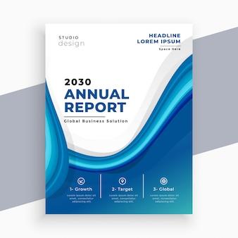 Шаблон годовой отчет бизнес абстрактный голубая волна
