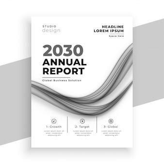 抽象的な白い年次報告書ビジネスパンフレットテンプレート