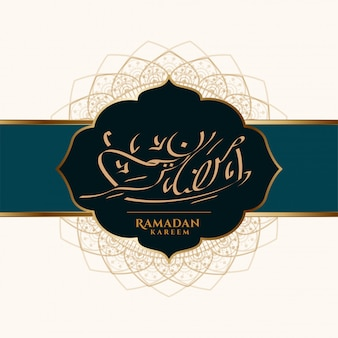 アラビア語ラマダンカリーム書道祭カード