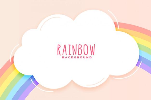 パステルカラーのかわいい虹と雲の背景
