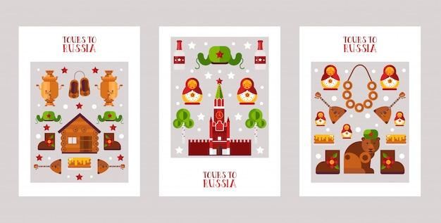 ロシア観光ツアーのポスター、